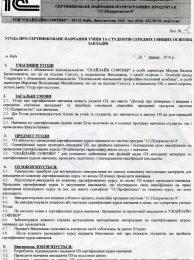 Договір СКАЙЛАЙН 1 стор