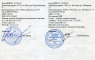 Договір СКАЙЛАЙН 2 стор